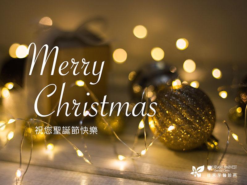 2020聖誕電子賀卡_佳禾